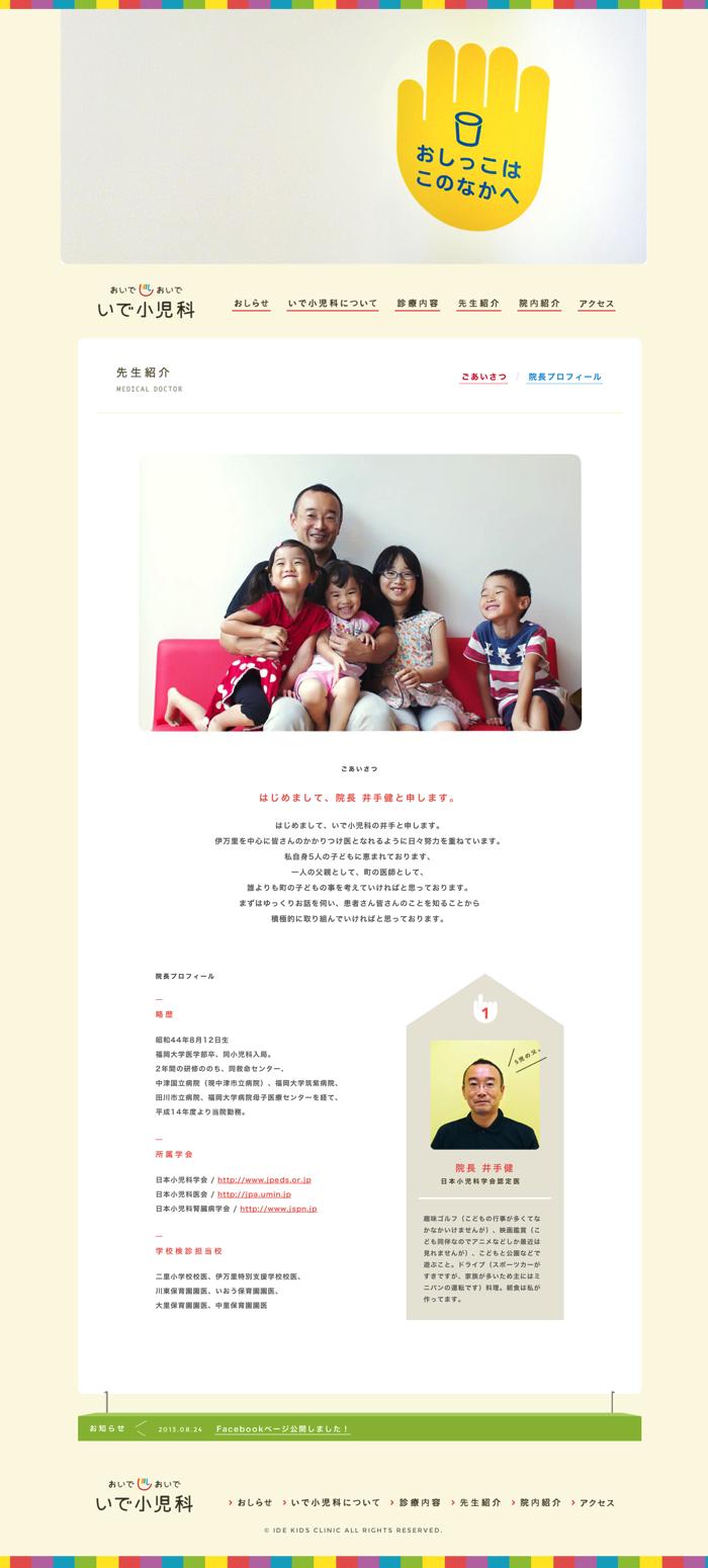 先生紹介 | いで小児科 | 佐賀県伊万里市の小児科医院