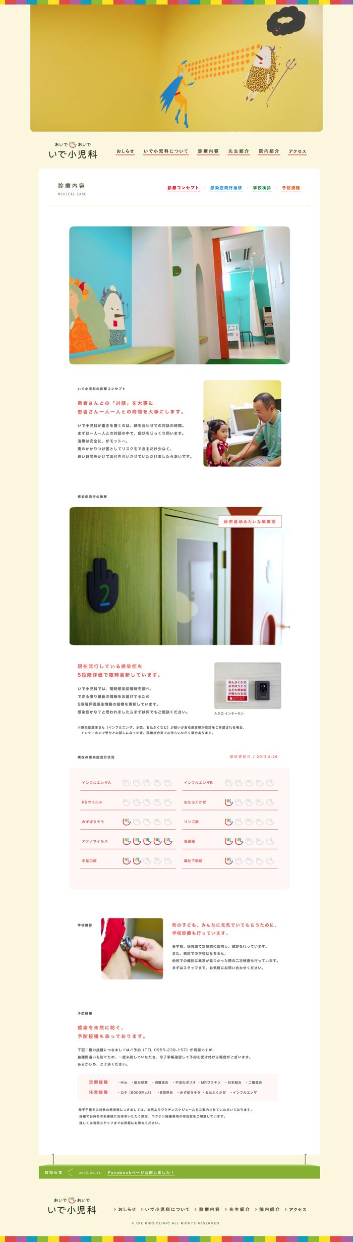 診療内容 | いで小児科 | 佐賀県伊万里市の小児科医院