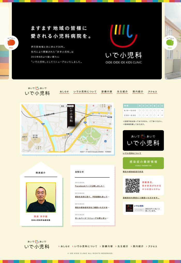 いで小児科 | 佐賀県伊万里市の小児科医院