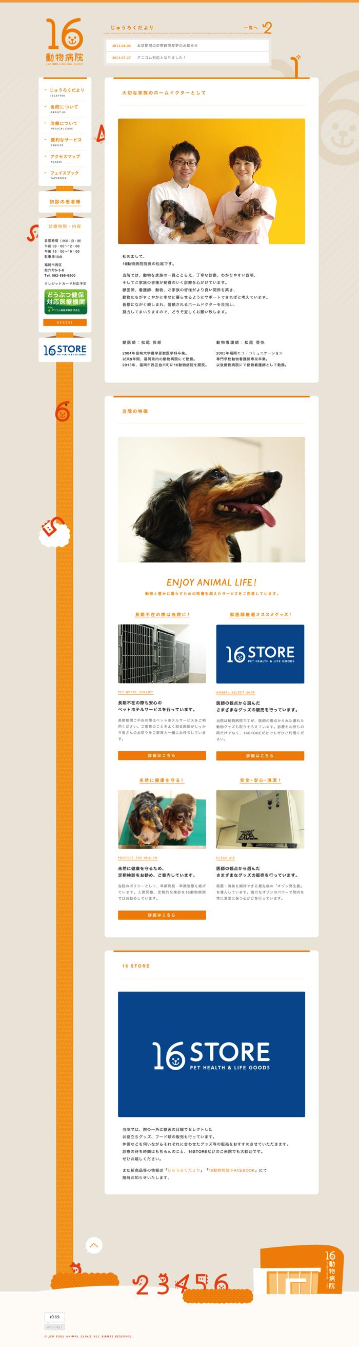 16動物病院について | 福岡市西区拾六町の動物病院|16動物病院