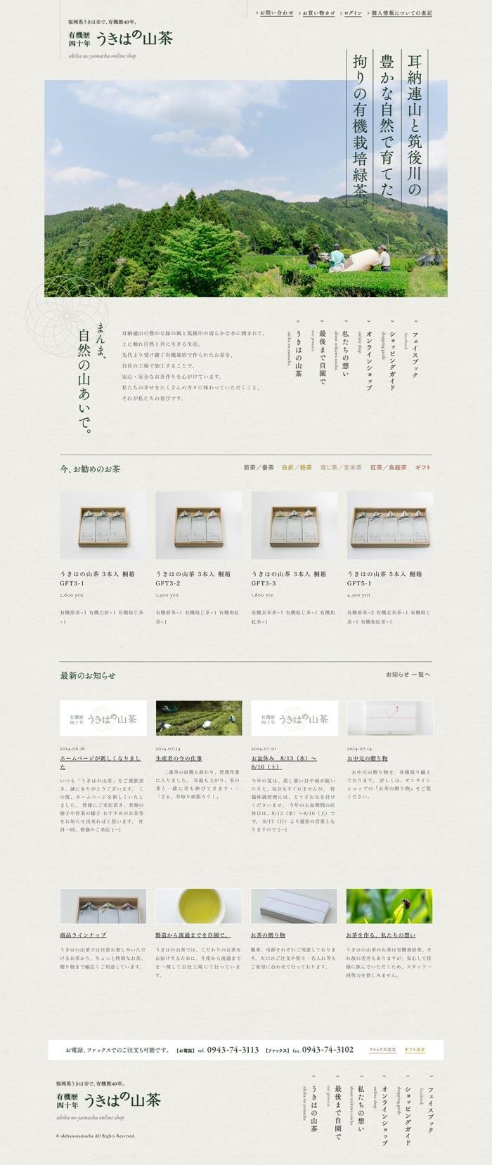 有機栽培緑茶の通販 うきはの山茶 新川製茶