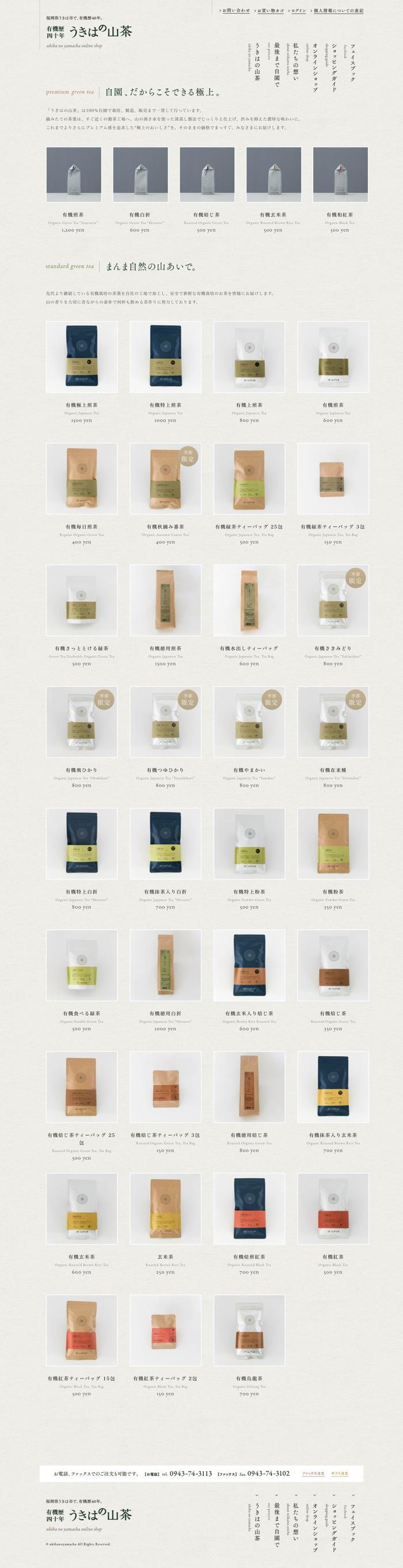 オンラインショップ | 有機栽培緑茶の通販 うきはの山茶 新川製茶