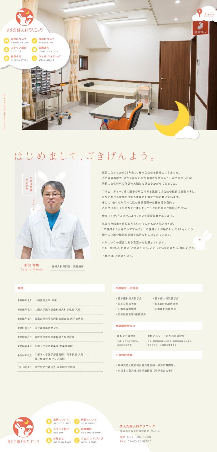 医師紹介(前田 哲雄)よりご挨拶 | まえだ婦人科クリニック