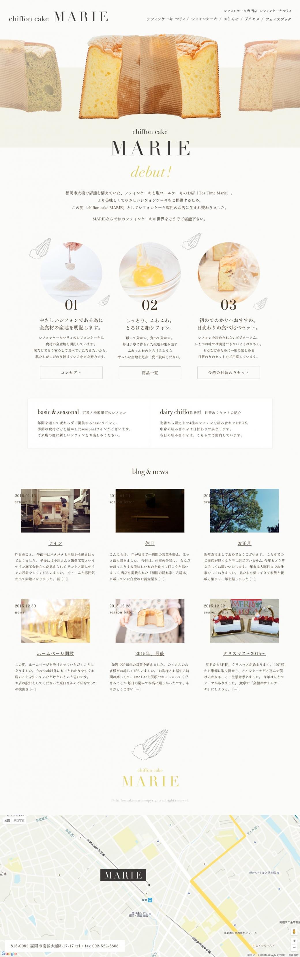福岡のシフォンケーキ専門店 シフォンケーキマリィ(旧Tea Time Marie)