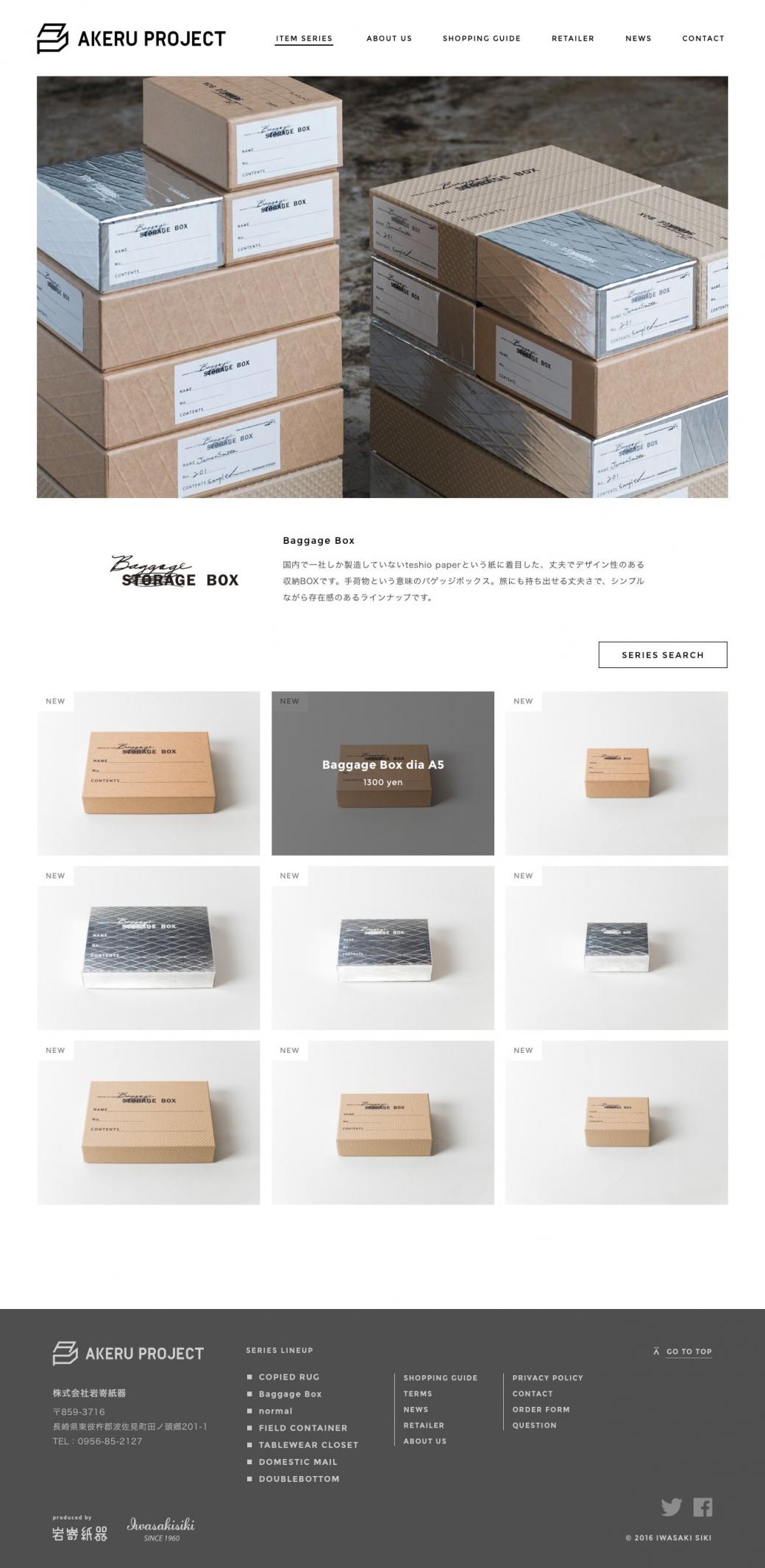 baggage-box-%e5%b2%a9%e5%b5%9c%e7%b4%99%e5%99%a8